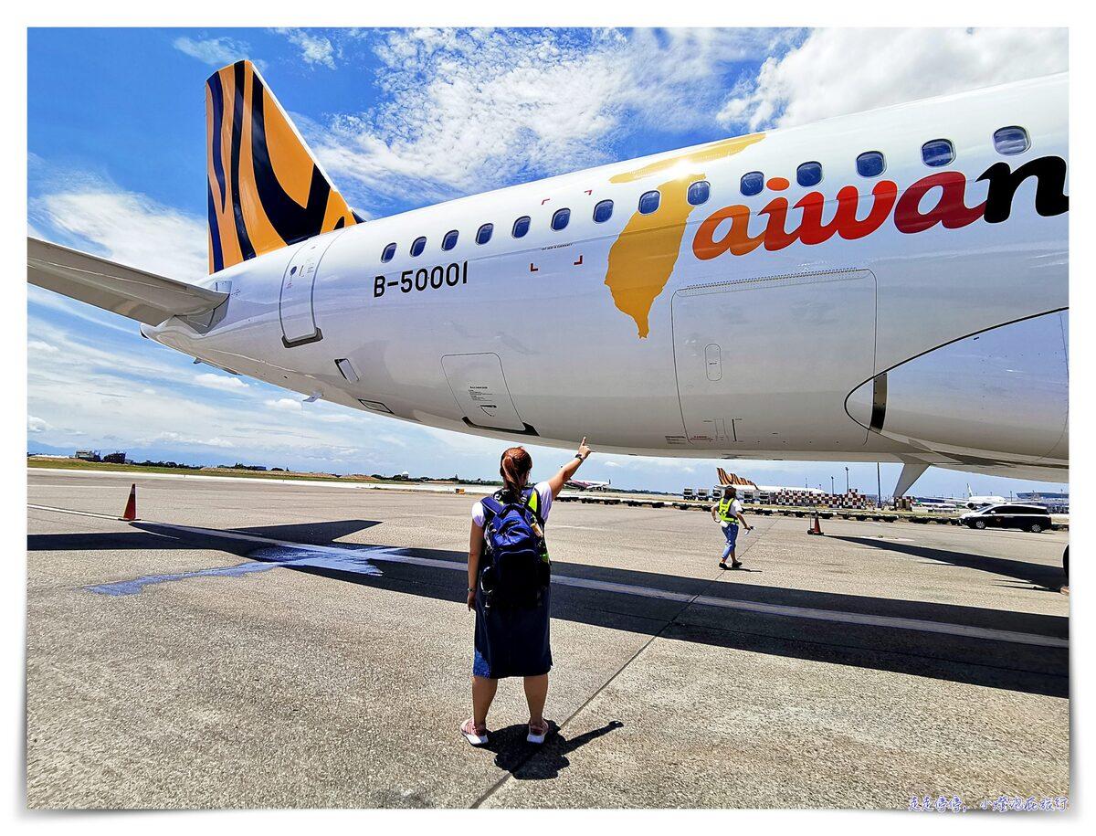 即時熱門文章:台灣虎航XKKday 航空體驗營,一輩子可能只有這一次可以在機場管制區拍照!感受桃園機場工作超棒一日活動~