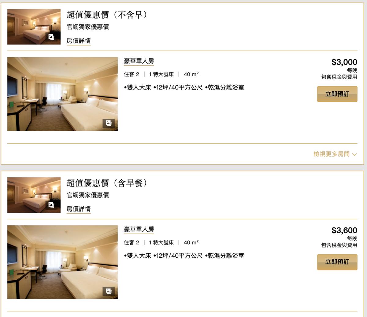 [30小時入住台北西華飯店] 升等18大坪數豪華套房 一泊二食 Toscana24盎司Prime牛排龍蝦晚餐