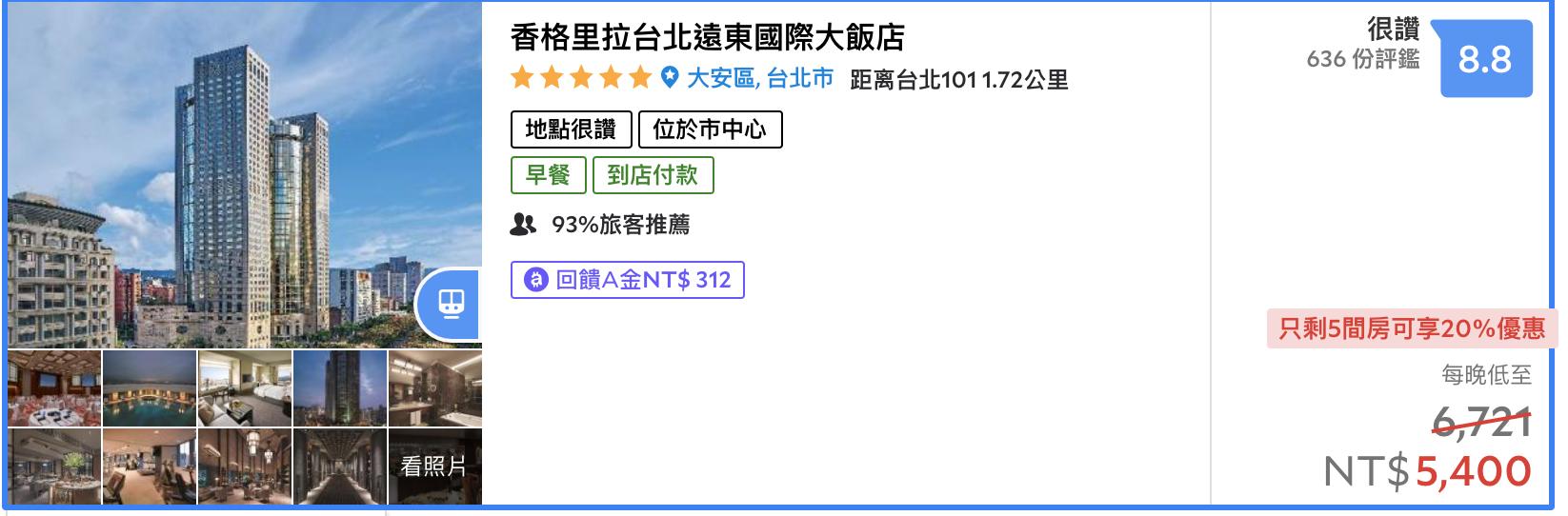 台北遠東又快閃,最低3999含早餐及豪華閣,8/10上午10點開賣