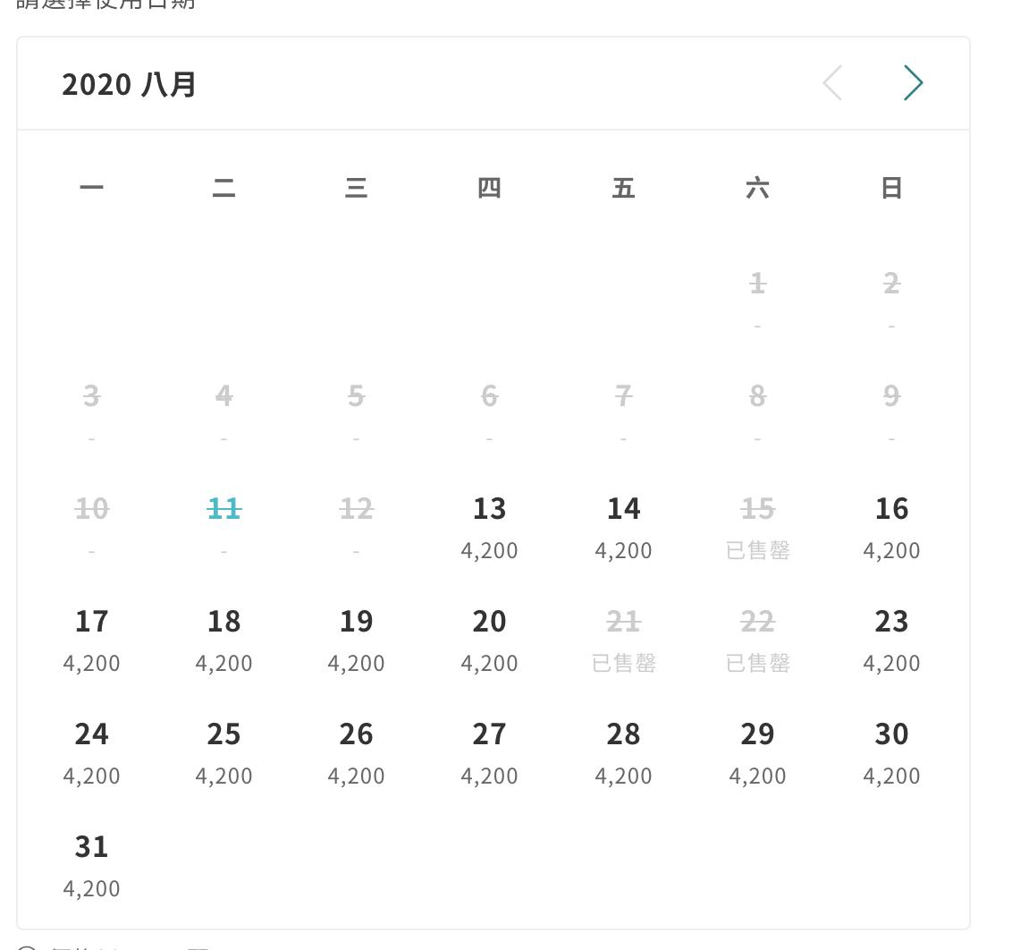 大倉久和獨家限時優惠 4.2K含早餐~8月限定,不限平假日(但假日只剩下一個日期囉)