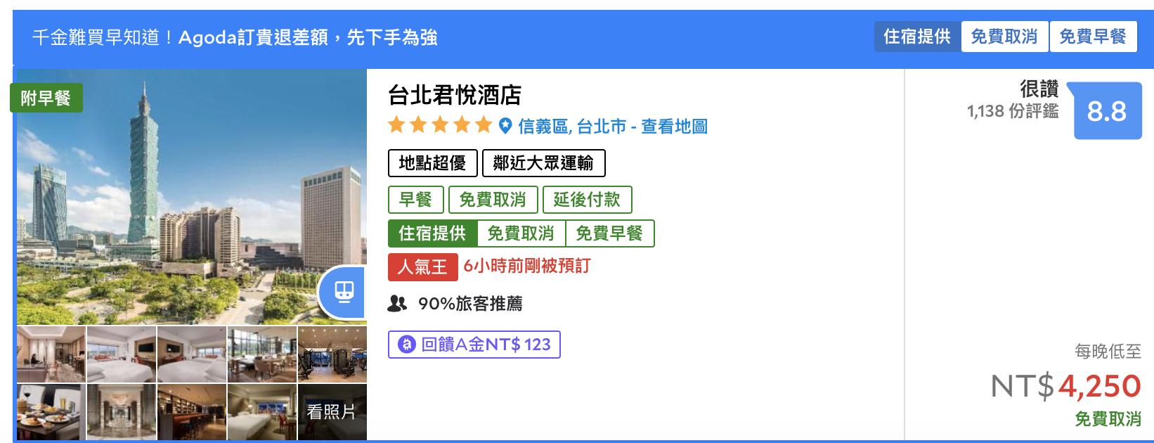 君悅軍公教專案|折扣數越來越多,配合安心補助最低2.8K可入住~