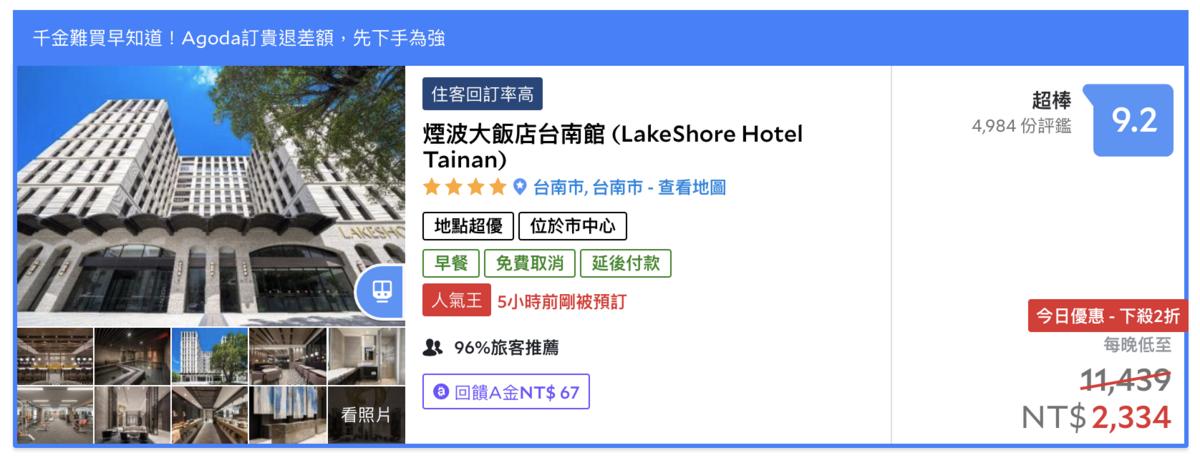 台南煙波大飯店小確幸專案,2.9K可以入住!含早餐~可安心旅遊補助~
