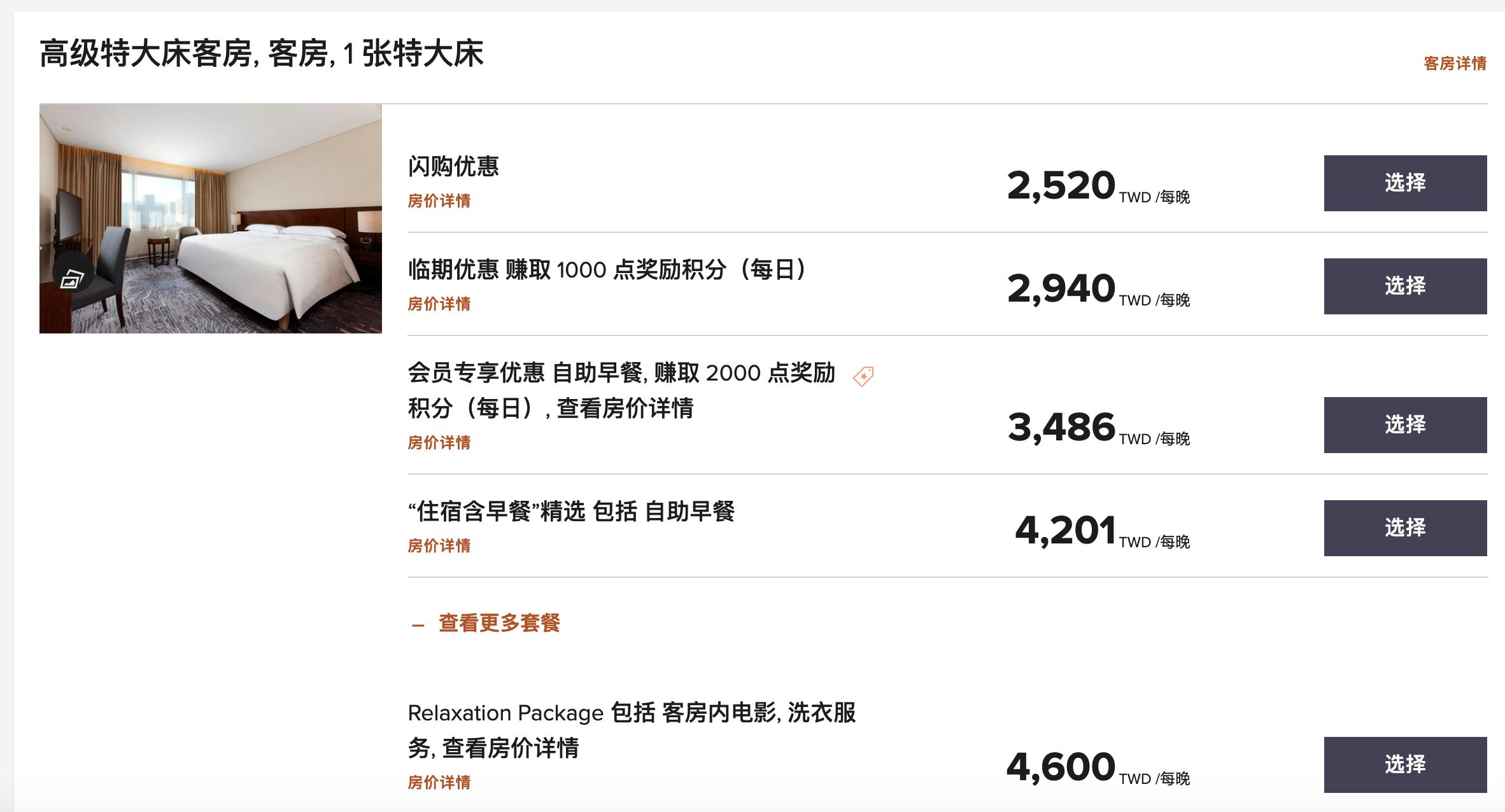 喜來登萬豪會員入住|2500起,可安心旅遊補助~享有積分點數回饋~最低1.5K可以入住喔!