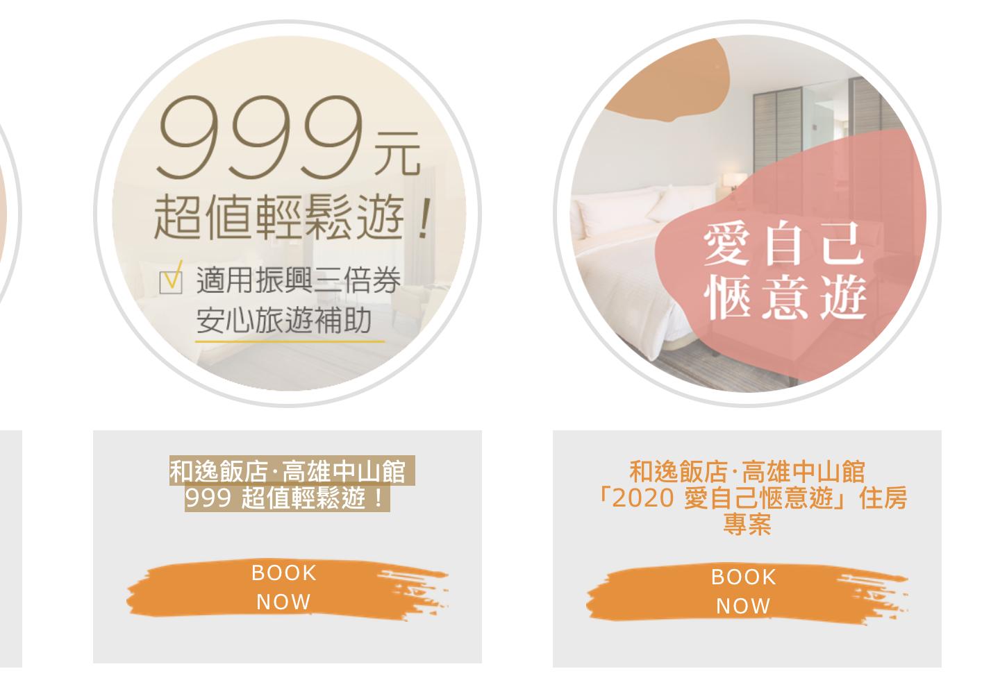 高雄和逸也有八九月划算的專案整理,2.5K起入住、可安心旅遊補助