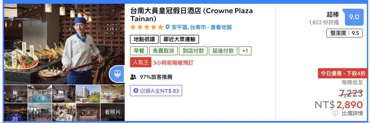 台南大員住宿兩晚,單晚3333元,還可安心旅遊補助!最低2.8K單晚可以入住~