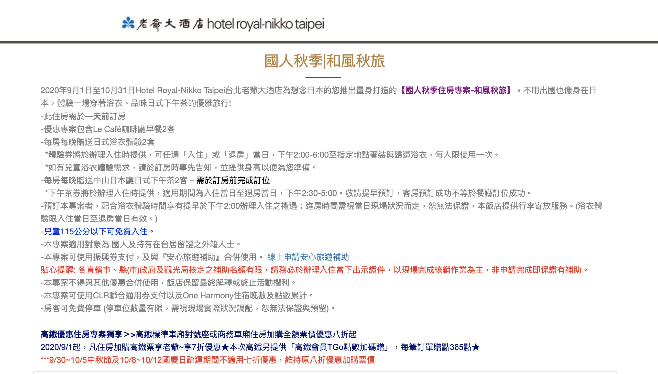 台北五星老爺 和風秋旅,3600起,可安心旅遊補助,最低2.6K入住~送早餐、下午茶、以及浴衣體驗~
