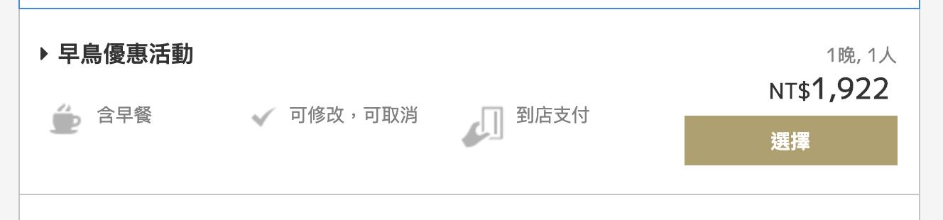 安心旅遊補助之後,0元可入住飯店搜尋方式與列表~(持續更新)