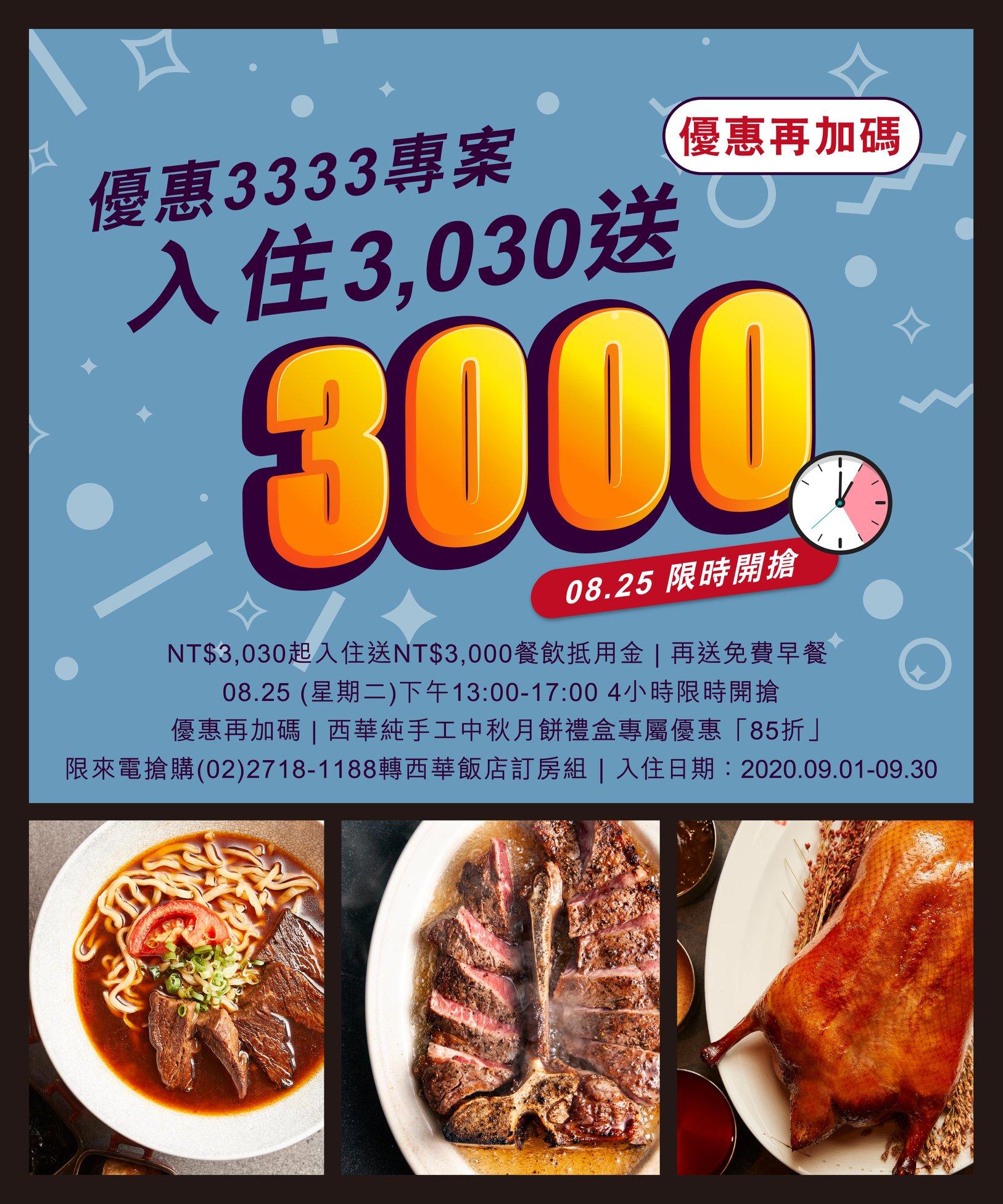 台北西華限時促銷 8/25下午一點~五點開搶,3030入住,送3000抵用金,含早餐~還可以安心旅遊補助