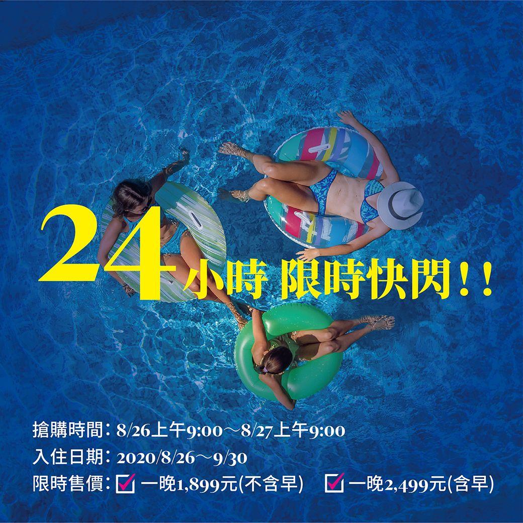 即時熱門文章:台北福華1899入住快閃|不含早,可安心旅遊補助,最低899雙人可入住