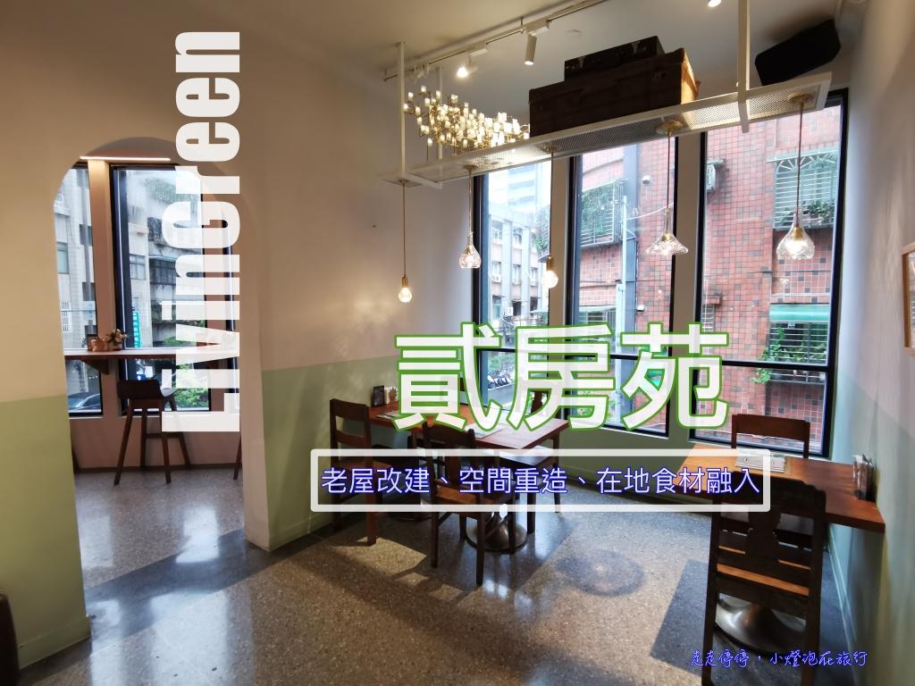 即時熱門文章:貳房苑 LivinGreen,老屋改建、台灣食材入酒入菜、隱居質感大安區的隱藏綠洲餐廳