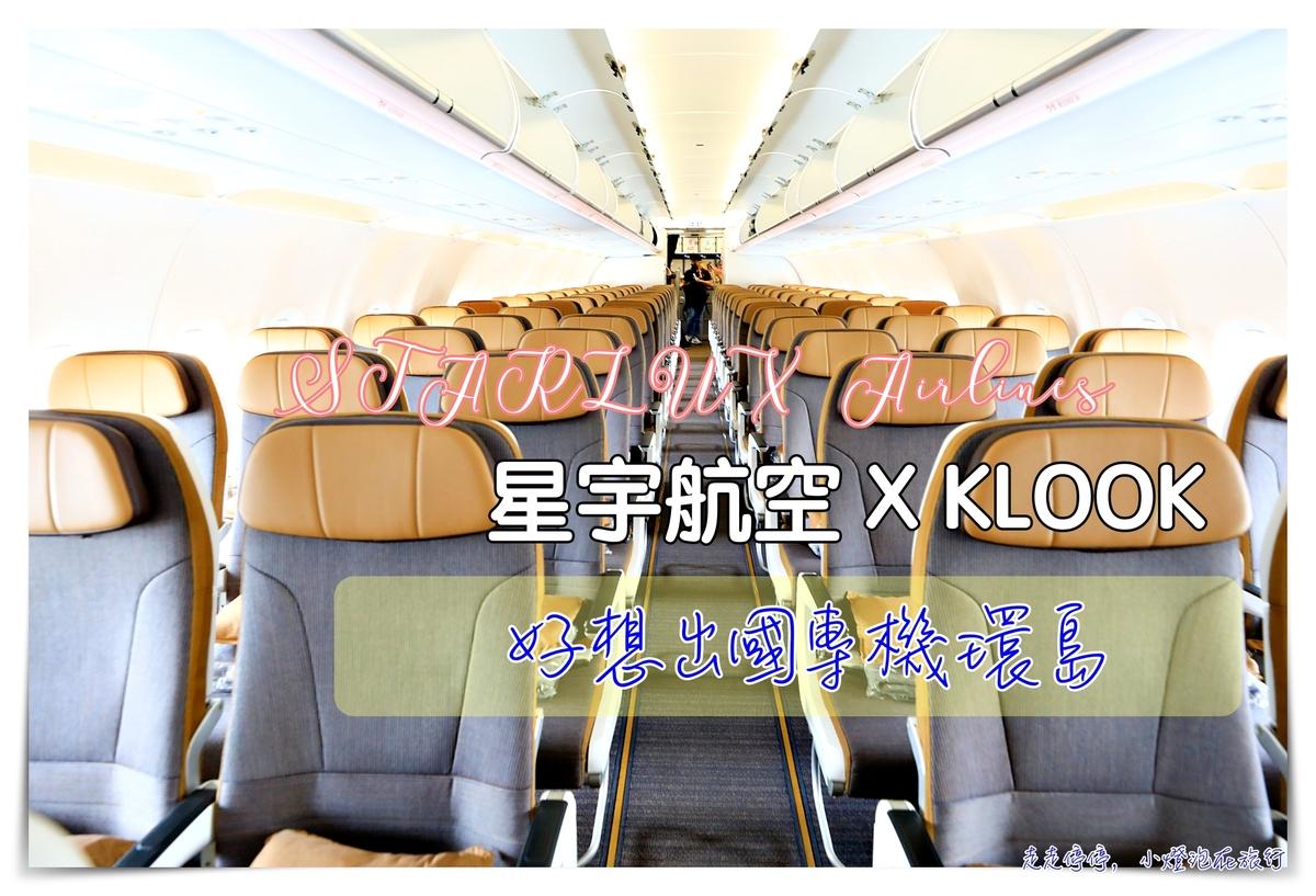 即時熱門文章:星宇航空X Klook「好想出國」假期體驗實錄,細緻品味、貼心似家、溫暖親切~K董張國煒寵粉無數~