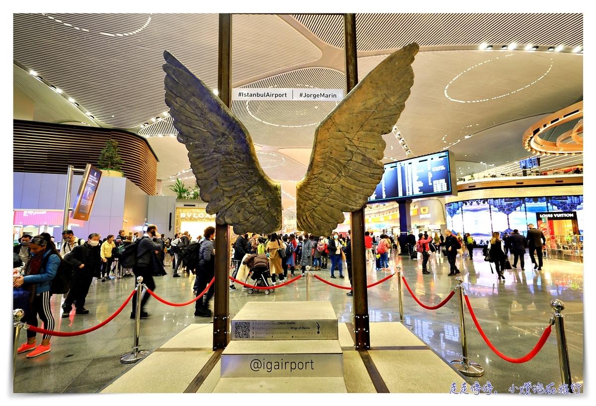 機場巡禮|土耳其伊斯坦堡機場(Istanbul Havalimanı)免費WIFI上網這樣做