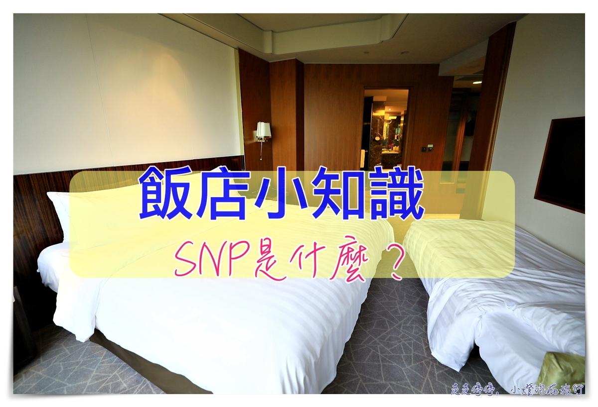 即時熱門文章:飯店小常識|飯店專業術語,SNP是什麼意思?