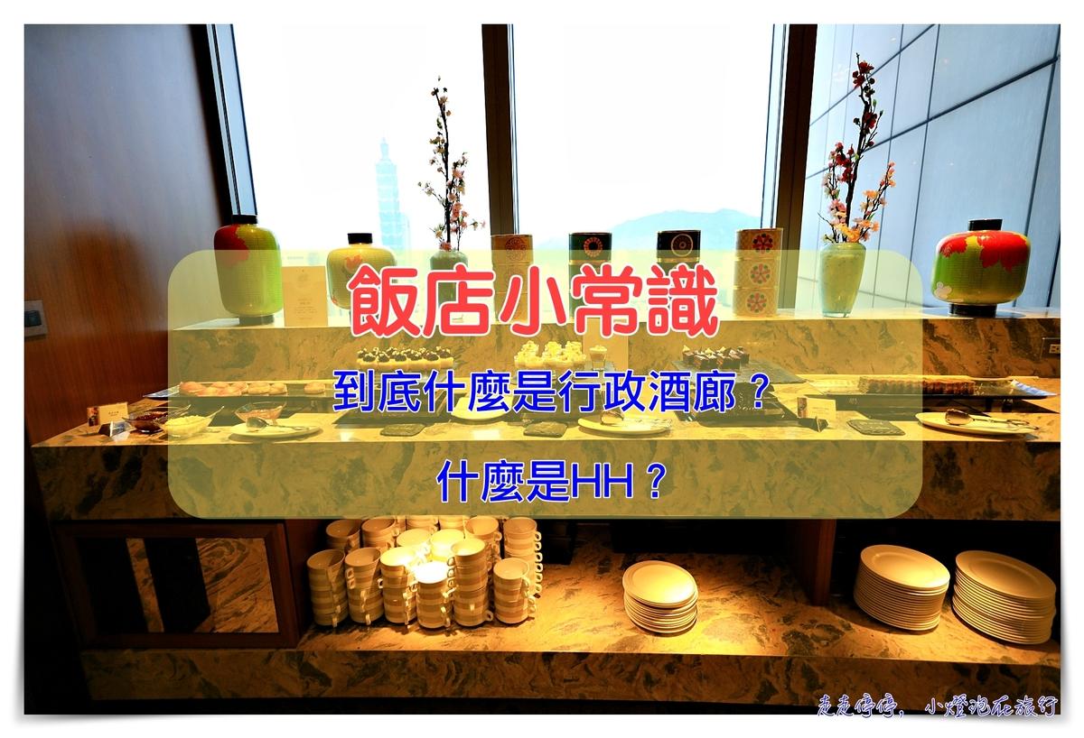即時熱門文章:飯店小知識|所謂的行政酒廊?HH又是什麼?誰可以用?