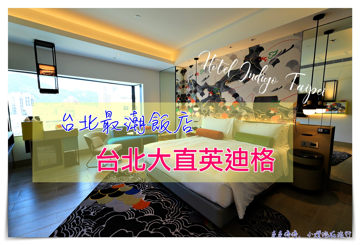 最新推播訊息:作為台北最新潮的旅店,這一間入住實在太過癮!