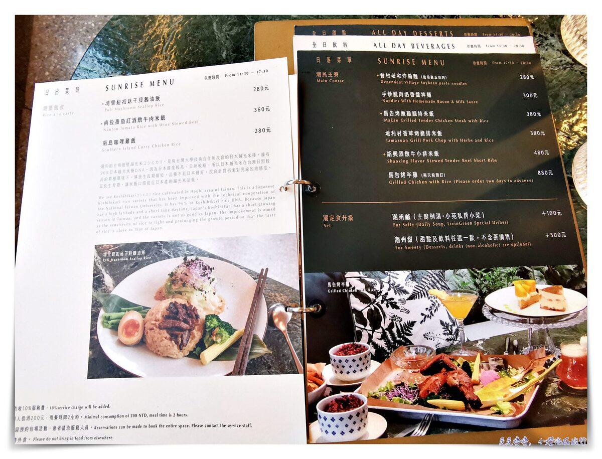 貳房苑 LivinGreen,老屋改建、台灣食材入酒入菜、隱居質感大安區的隱藏綠洲餐廳