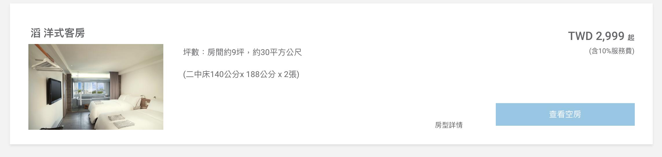 晶華輕品牌住宿,礁溪館四人房2999~含稅有早餐~