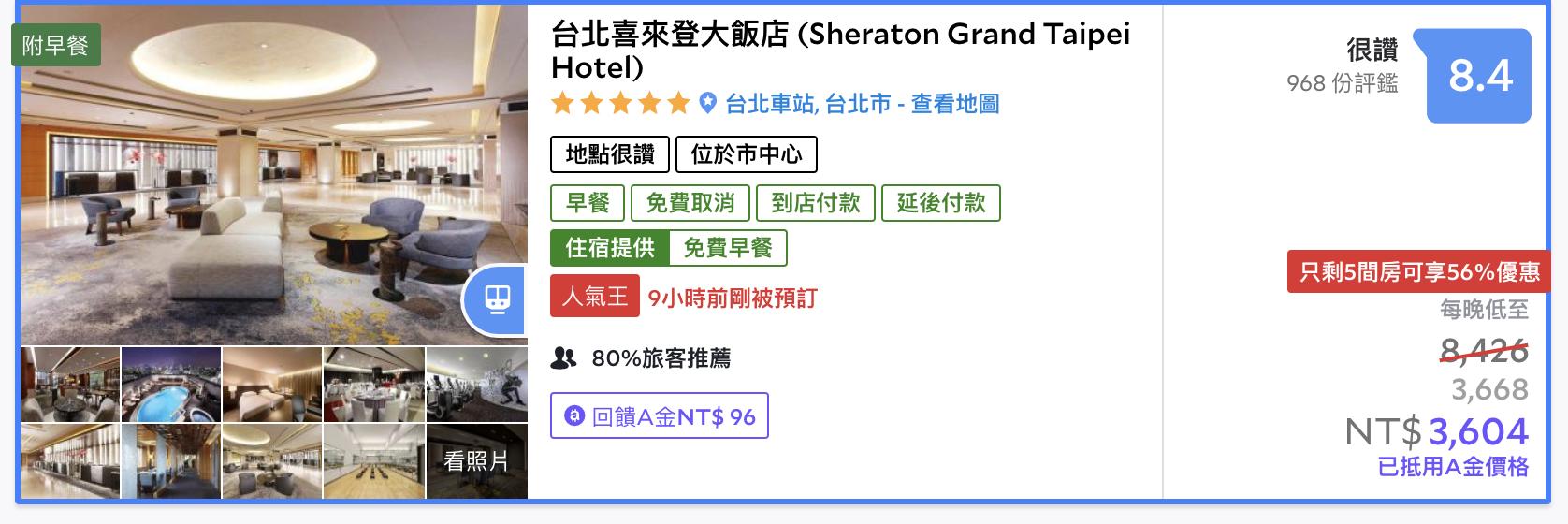北喜30而已、台北外宿節活動,一起促銷一起玩~不可SNP