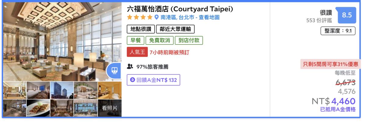 台北六福萬怡,快閃2099元,限定日期~