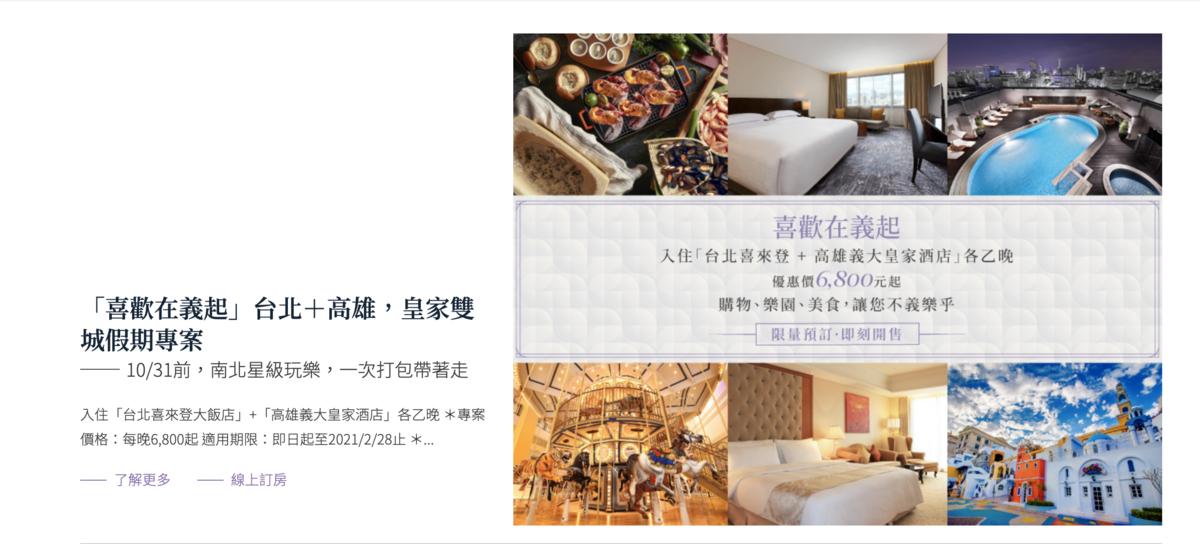 歡喜在義起,喜來登義大雙城遊,台北高雄一起玩~6800元起,含早餐~