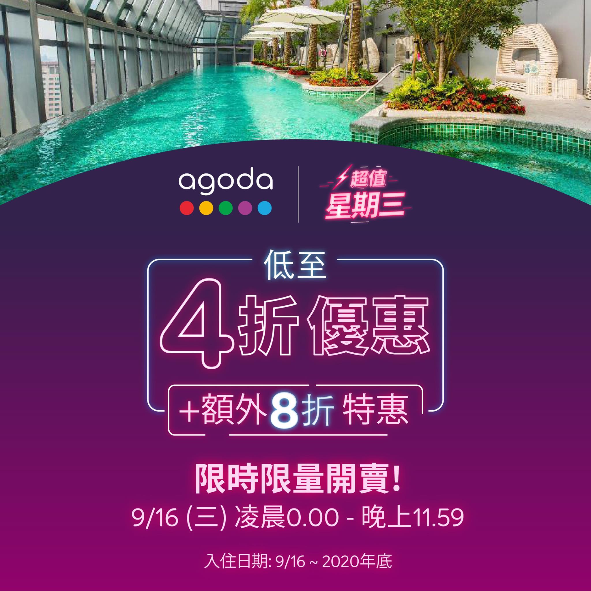 即時熱門文章:Agoda週三快閃,最低四折+額外八折~歡迎比價看看囉!