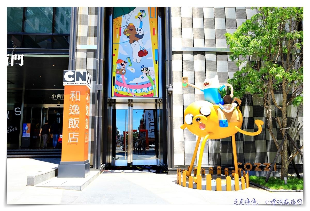 和逸飯店 台南西門館 。HOTEL超樂園親子飯店、主題房型與獨家授權卡通,讓親子家庭玩翻天、交通方便、活動有趣!