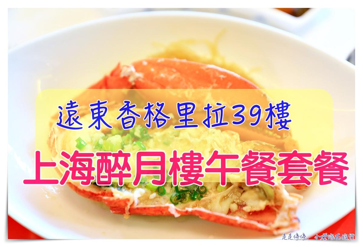 上海醉月樓|台北遠東香格里拉人氣中餐廳,39樓午間套餐,絕佳景緻、獨到上海餐食~