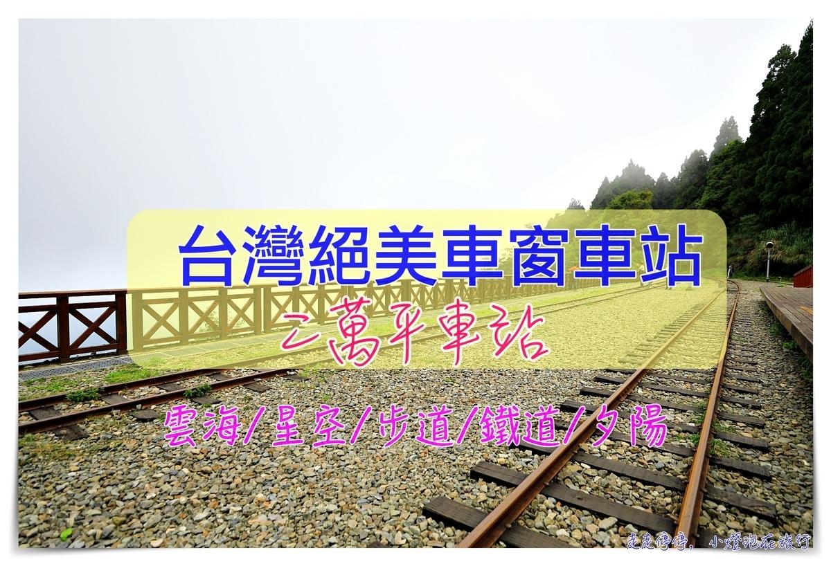 即時熱門文章:台灣絕美車站|阿里山二萬坪(二萬平)車站。拍攝雲海、鐵道、森林、高山的奇景車站~阿里山青年活動中心旁之台灣車窗車站~