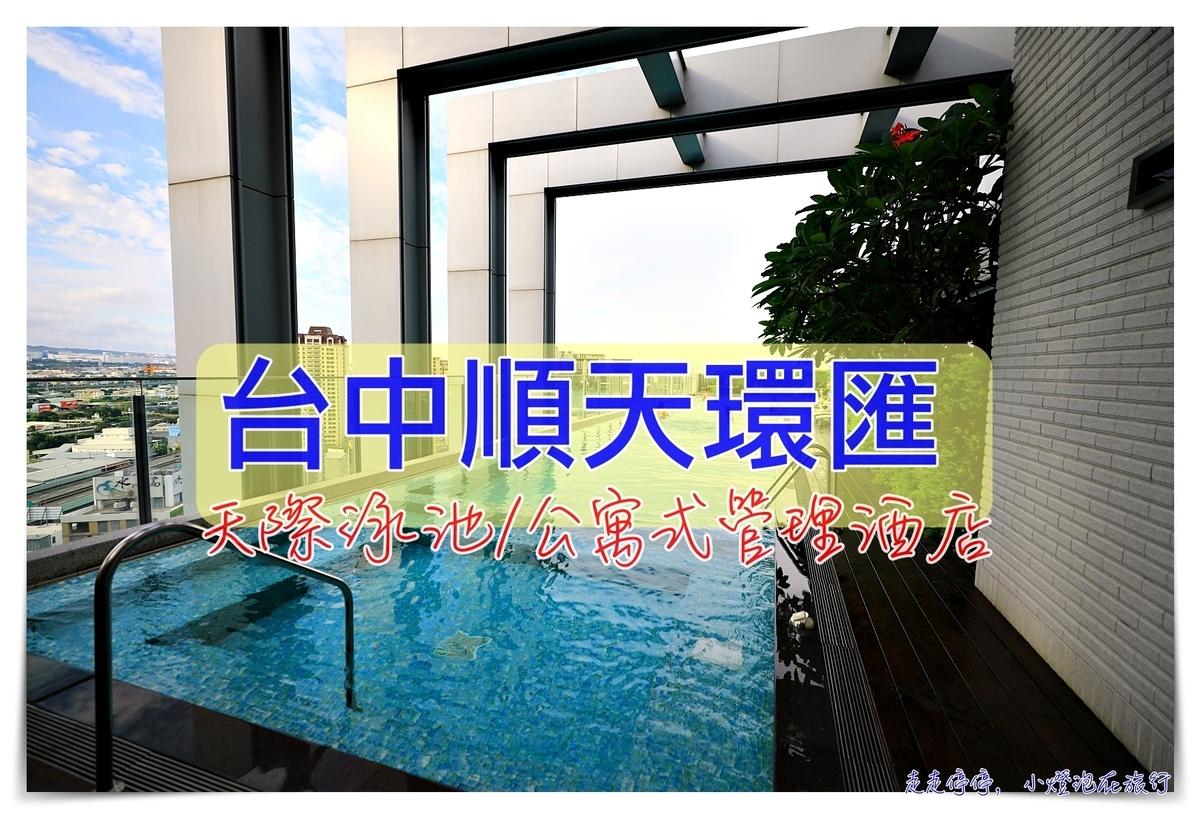 即時熱門文章:台中天際泳池|順天環匯,公寓式酒店、天際線泳池、舒適公寓禮遇、高評分旅店~