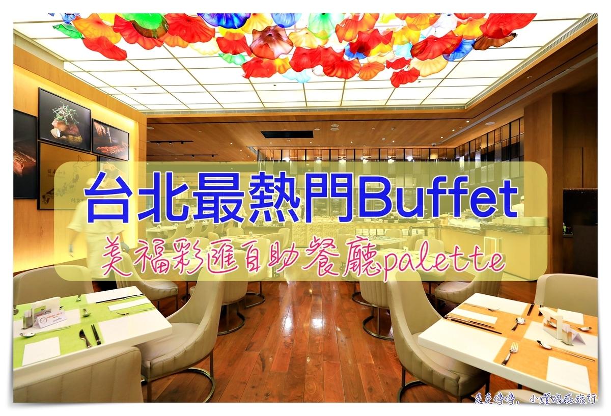 即時熱門文章:台北五星級吃到飽餐廳|美福吃到飽自助餐 彩匯自助餐廳palette 下午茶/午晚餐,環境舒適、頂級牛肉、甜品眾多~