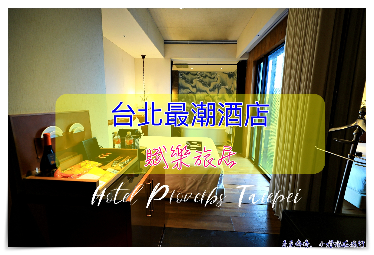 Hotel Proverbs Taipei賦樂旅居,台灣最富設計感酒店之一。夠潮、夠跳也夠質感~ @走走停停,小燈泡在旅行