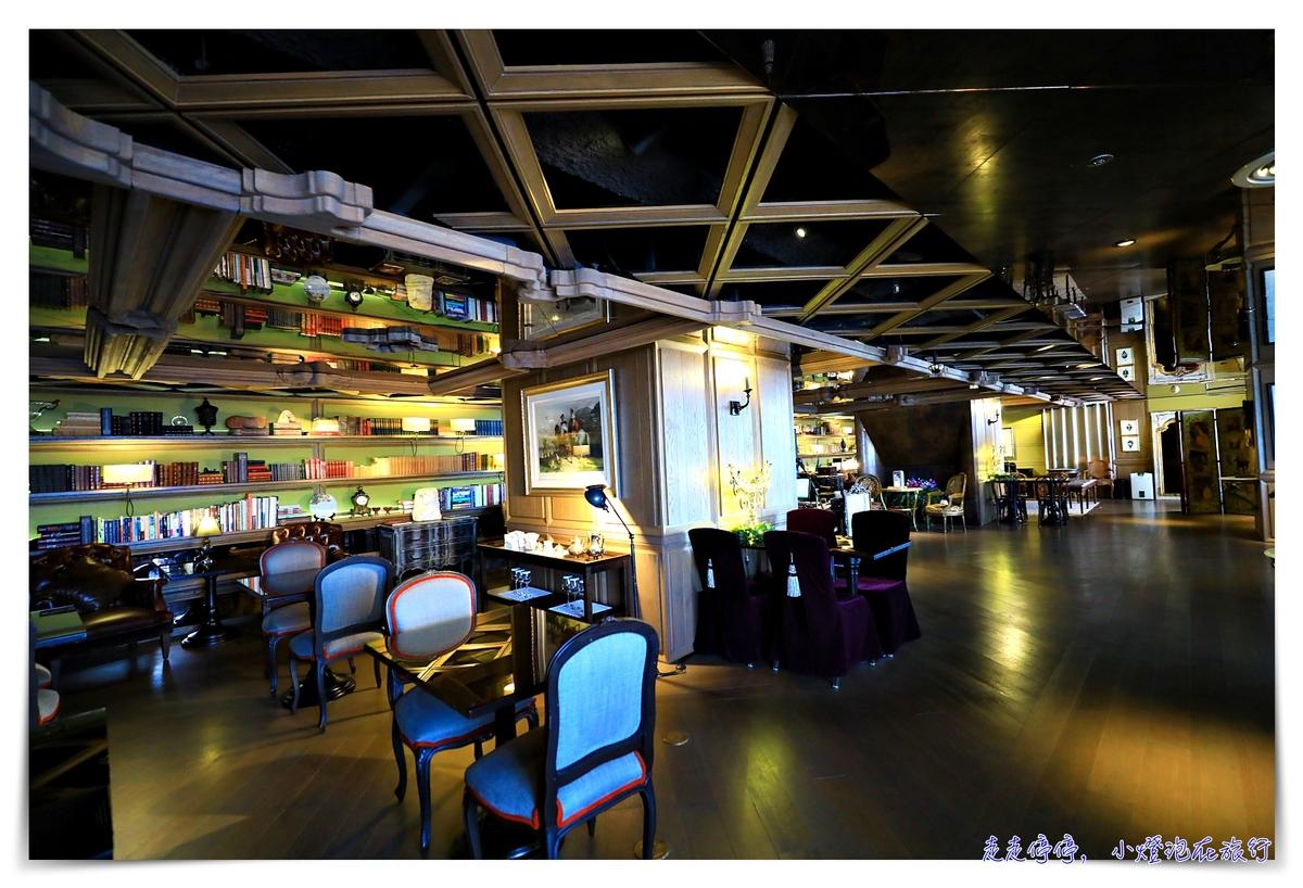 君品酒店行政酒廊|翰林軒,最歐洲的行政酒廊、博物館品味書房風格,安靜徜徉歐洲氛圍~