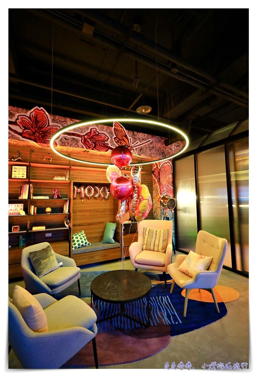 台中豐邑Moxy|最夜店風格、最自助服務、最顛覆傳統旅店想像酒店~