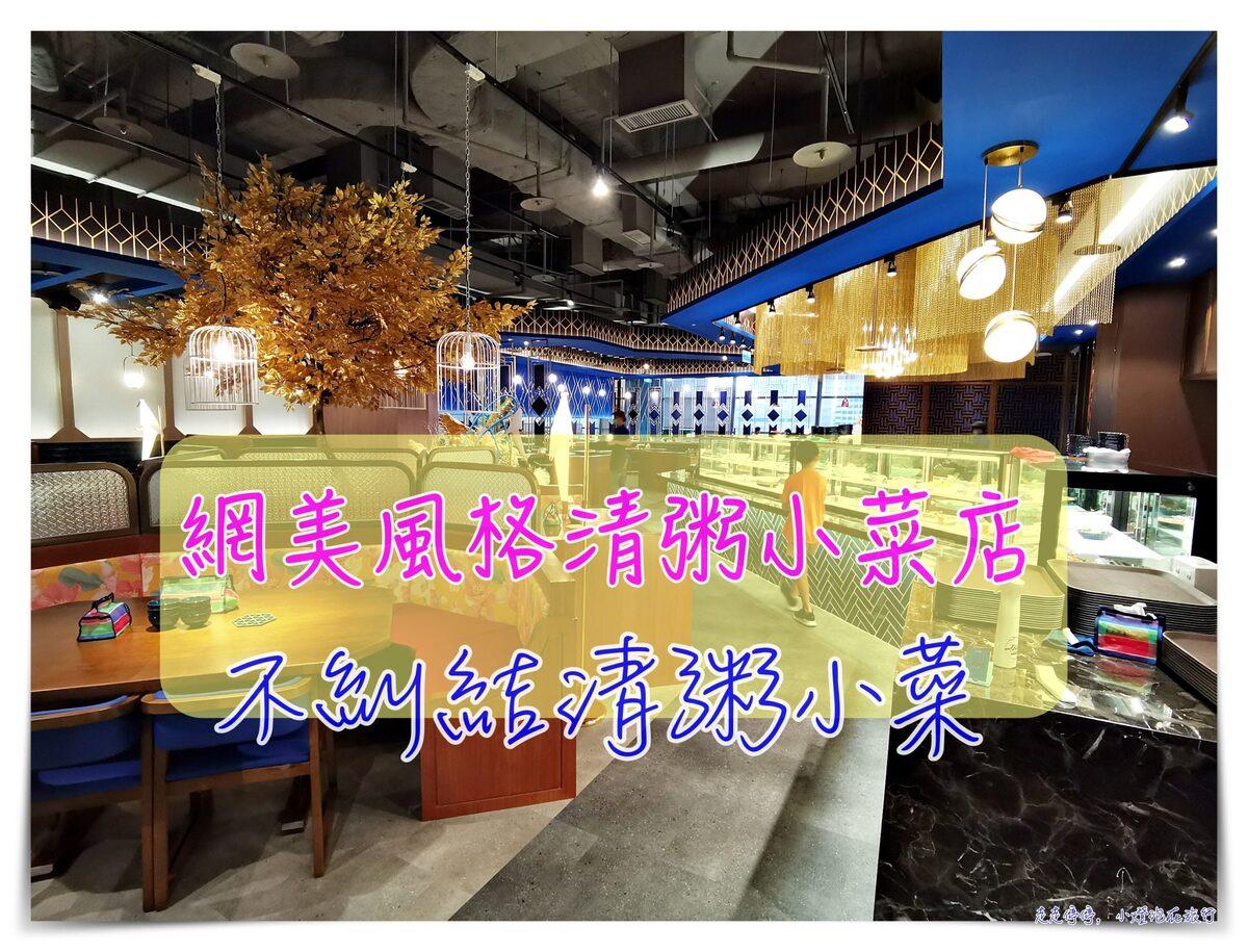 即時熱門文章:台北網美清粥小菜店|不糾結清粥小菜,網美看101、吃清粥,台灣最華麗的稀飯店