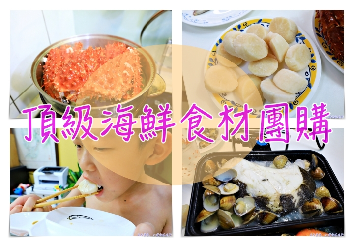 即時熱門文章:老饕偽出國|海鮮宅配,不出國也可以吃到當地的特色食材~海鮮來一波~