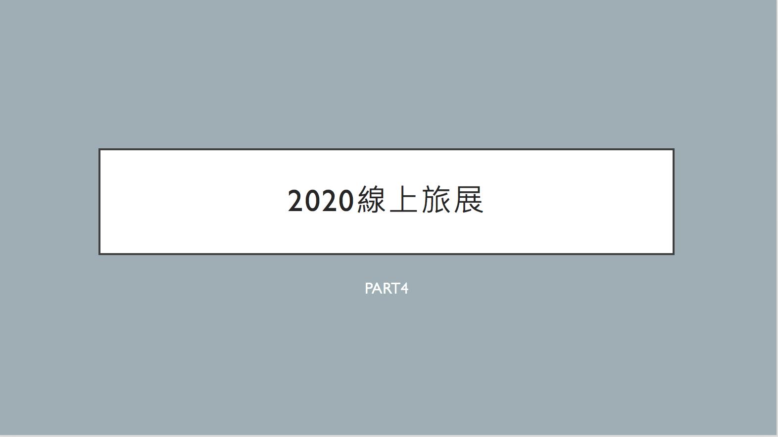 即時熱門文章:2020飯店線上旅展總整理,part4:美福、Indigo、日月、金典~以及國際旅展優惠門票連結~