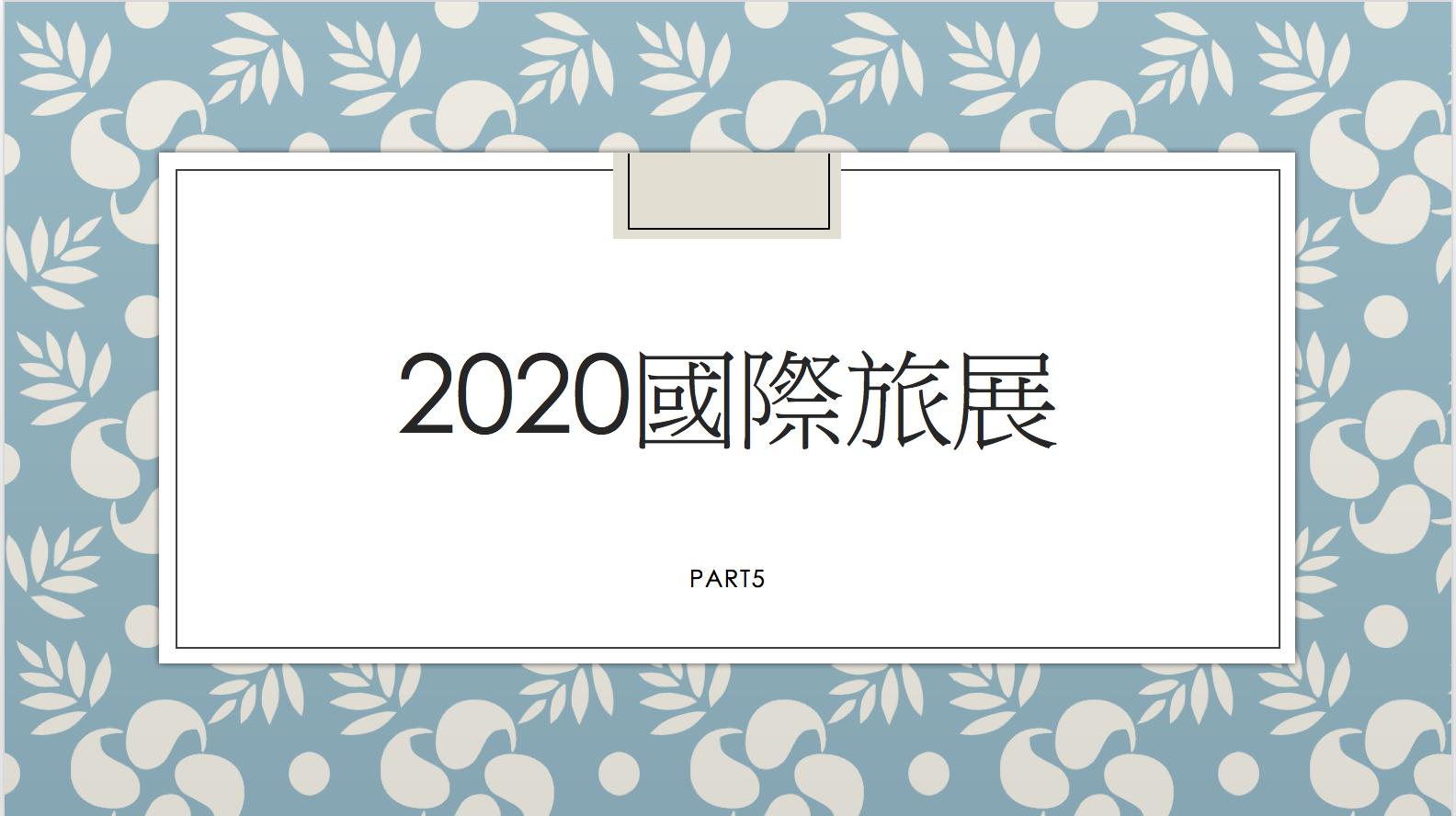 即時熱門文章:2020線上旅展促銷,高雄英迪格、高雄晶英、日月潭、名人堂~資訊彙整~