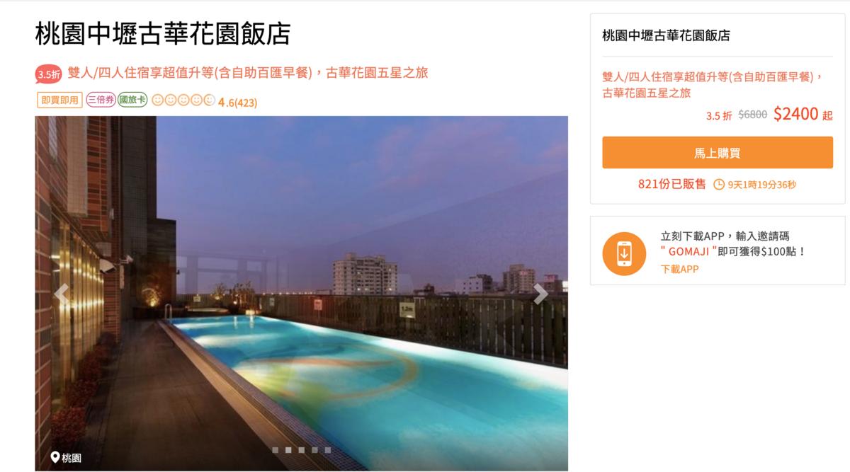 票券平台旅展優惠整理|台北、台中、桃園、高雄同步促銷~