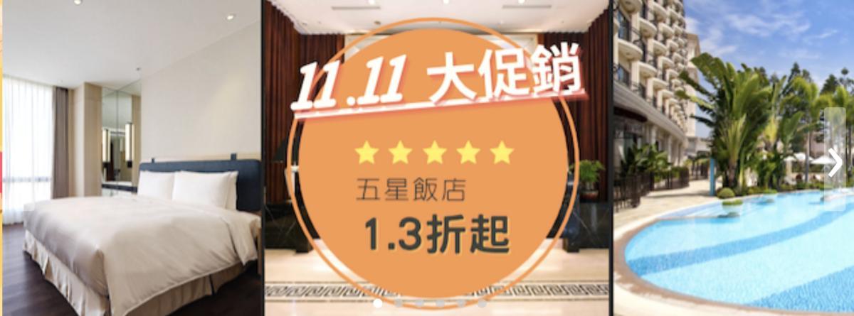 網站近期文章:票券平台旅展優惠整理|台北、台中、桃園、高雄同步促銷~
