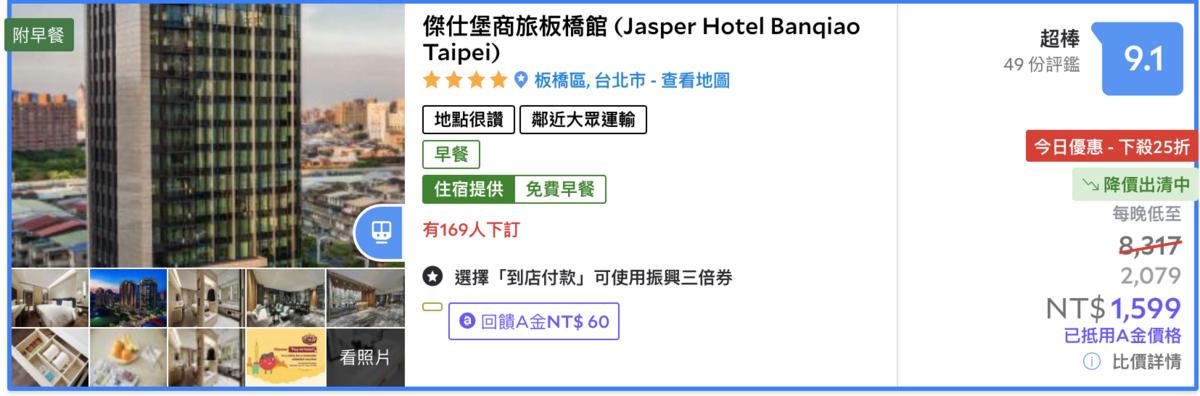 板橋新飯店+北投或花蓮或板橋,兩晚只要3.6K~純住宿2.2K、含早餐2.5K~