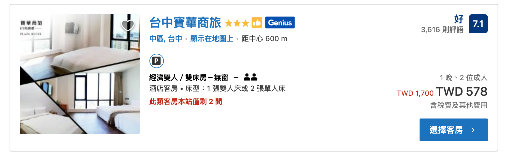 2020.10|台中2K以下住宿優惠彙整,文旅系列整理~