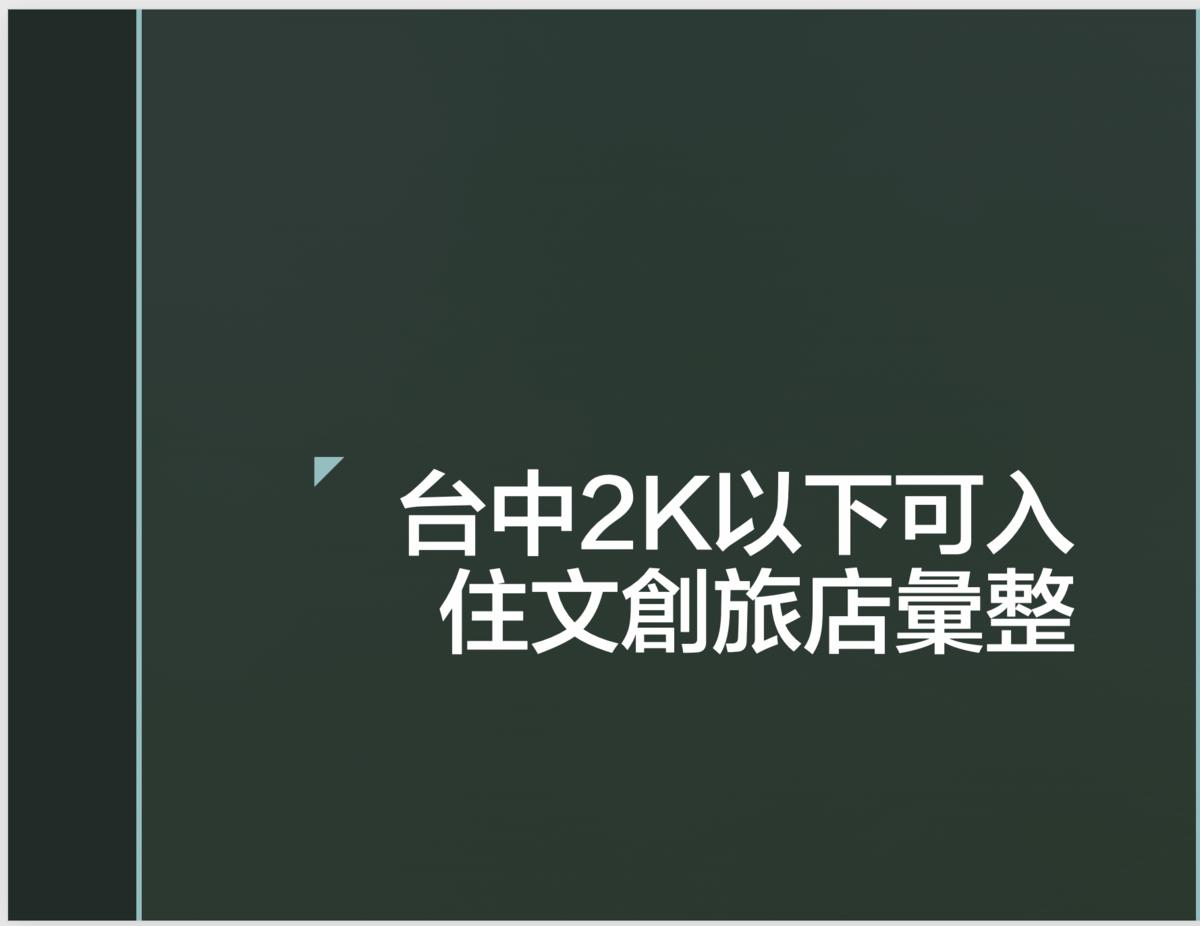 即時熱門文章:2020.10|台中2K以下住宿優惠彙整,文旅系列整理~
