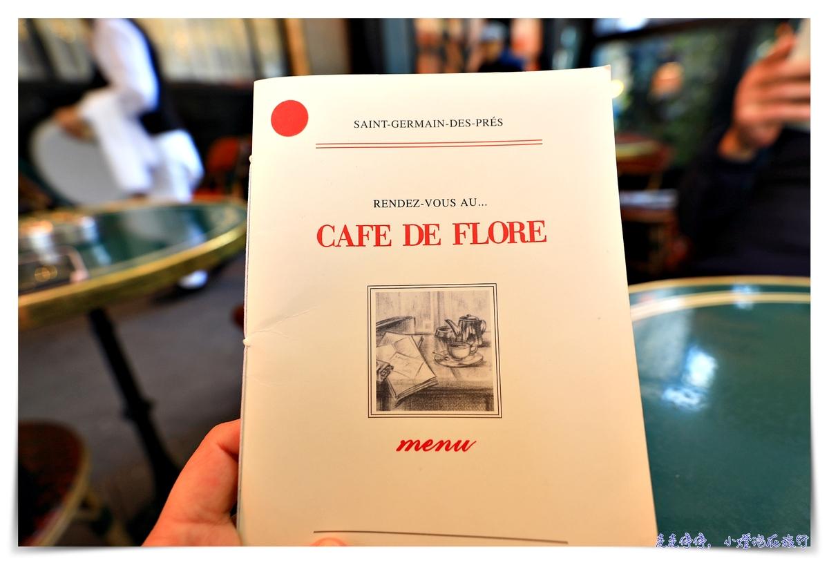 左岸咖啡廳|花神咖啡館,CAFE de FLORE來一場經典左岸咖啡旅行