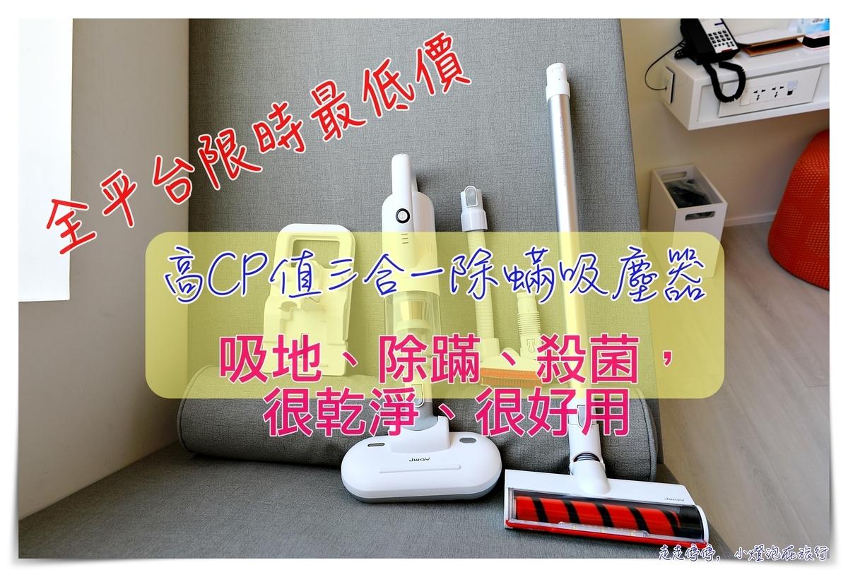 即時熱門文章:超低價開箱心得|Jway JY-SV01M超好用超熱門三合一除蟎吸塵器,品質更穩定~全台最低價限時團購!把握時間把握機會~