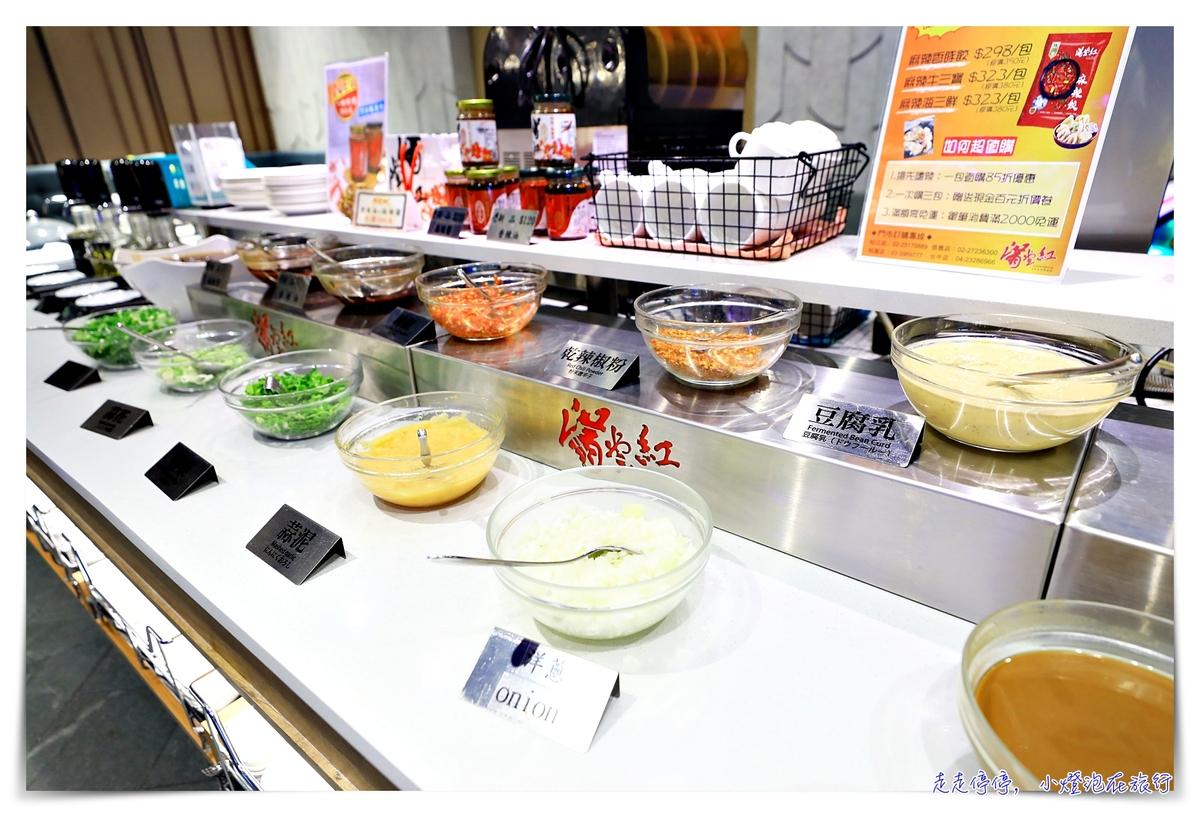 網美麻辣火鍋店|滿堂紅信義店。鮑魚、頂級牛肉、肥豬蝦、生啤酒,通通吃吃喝喝到飽