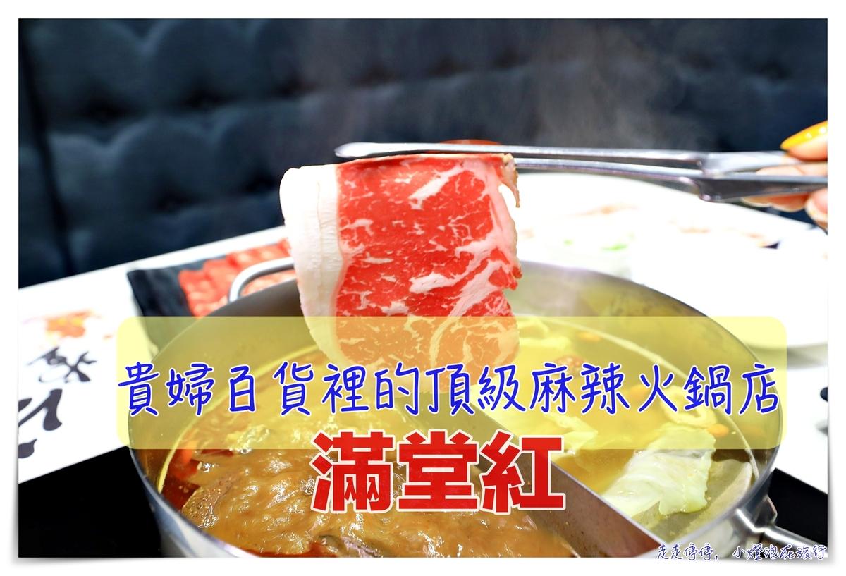 網站近期文章:網美麻辣火鍋店|滿堂紅信義店。鮑魚、頂級牛肉、肥豬蝦、生啤酒,通通吃吃喝喝到飽