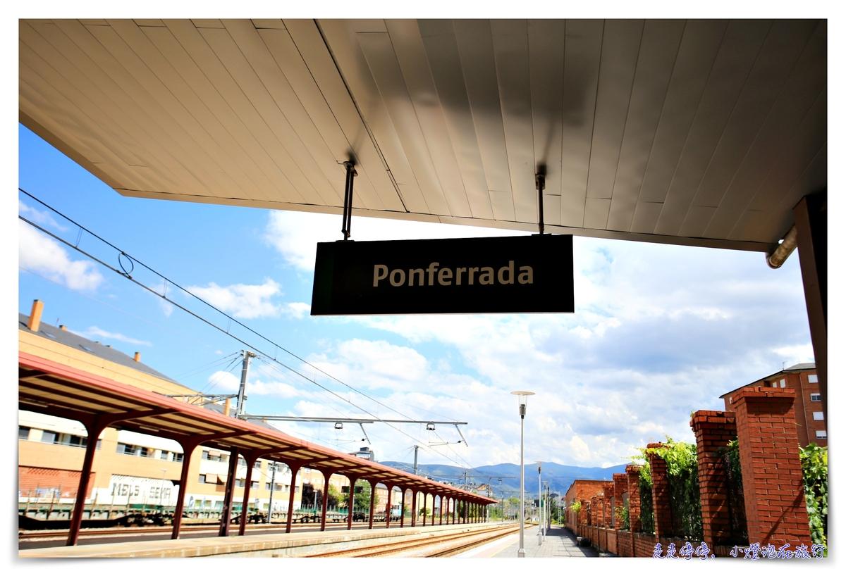 西班牙親子朝聖之路|Day3,火車抵達Ponferrada,慢行在龐費拉達~Castillo de Ponferrada、Iglesia de San Andres、Albergue de Peregrinos San Nicolás de Flue