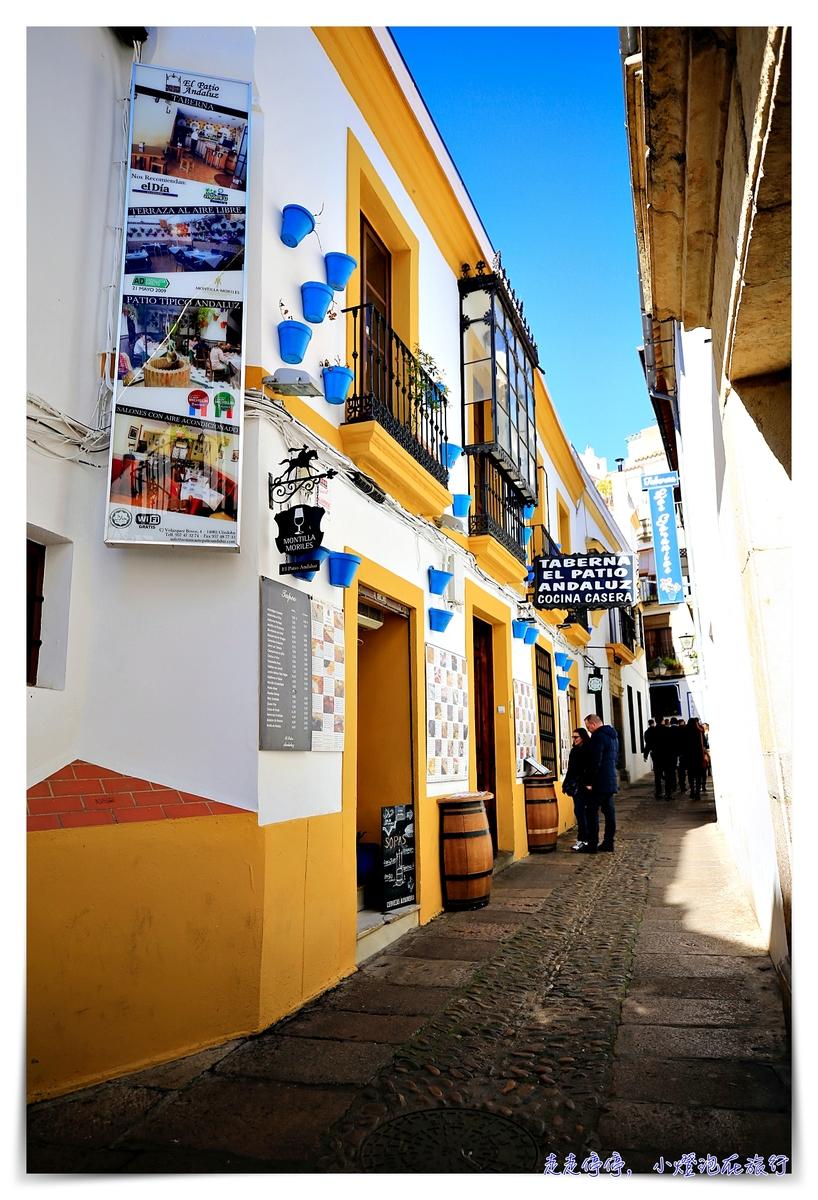 西班牙|哥多華景點、美食、住宿、行程總整理,清真寺、羅馬橋、百花巷、米其林美食、住宿整理推薦