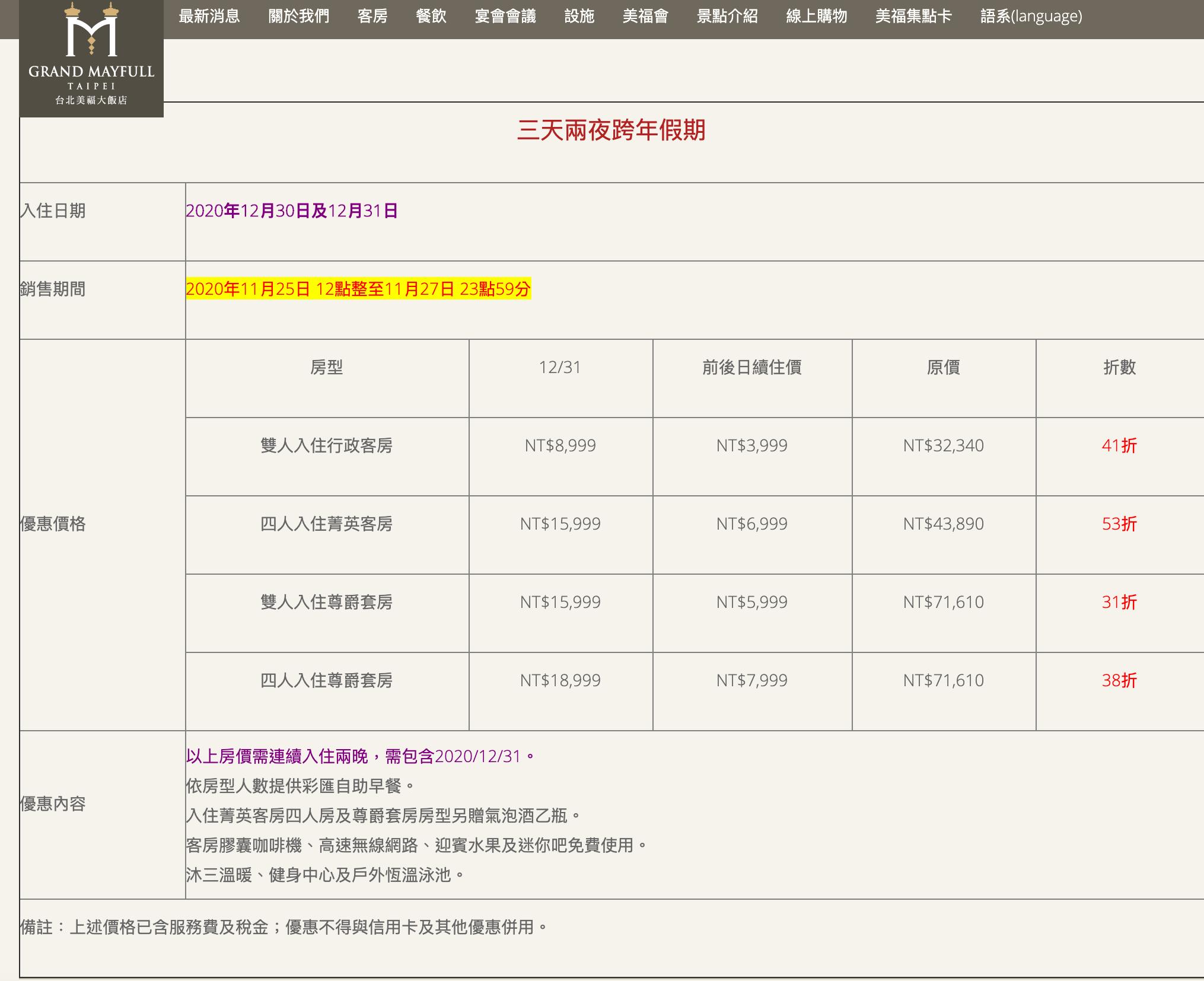 台北飯店特別優惠:美福快閃跨年、凱達逢週三特價,1125今日限定~凱達最低平日1.3K~