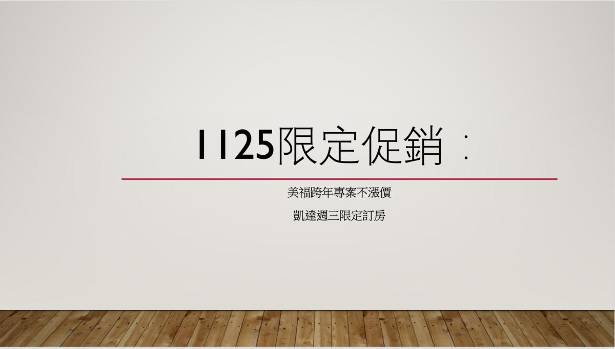 即時熱門文章:台北飯店特別優惠:美福快閃跨年、凱達逢週三特價,1125今日限定~凱達最低平日1.3K~